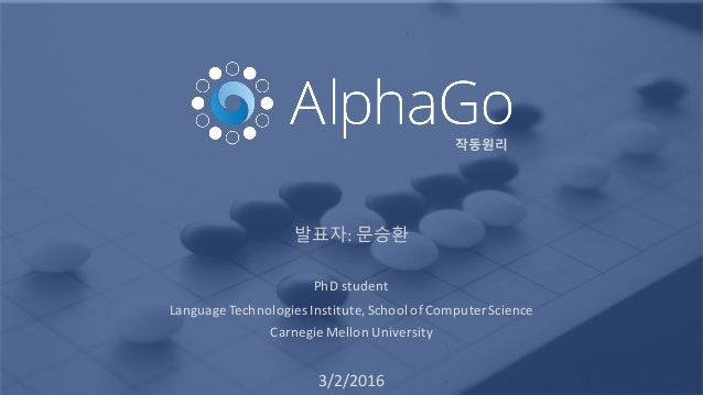 발표자: 문승환 PhD	   student Language	   Technologies	   Institute,	   School	   of	   Computer	   Science Carnegie	   Mellon	 ...