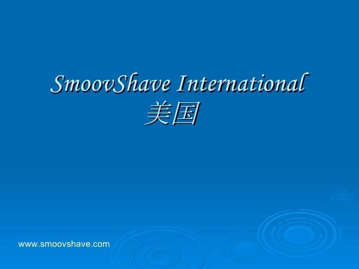 SmoovShave International  美国 www.smoovshave.com