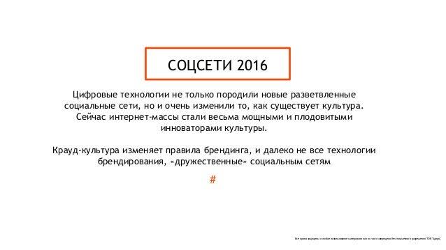 Обзор социальных сетей в Украине, лето 2016 Slide 2