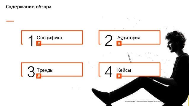 Обзор социальных сетей в Украине, лето 2016 Slide 3