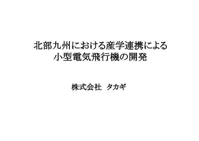 北部九州における産学連携による  小型電気飛行機の開発    株式会社 タカギ