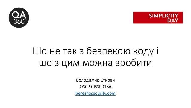 Шо не так з безпекою коду і шо з цим можна зробити Володимир Стиран OSCP CISSP CISA berezhasecurity.com