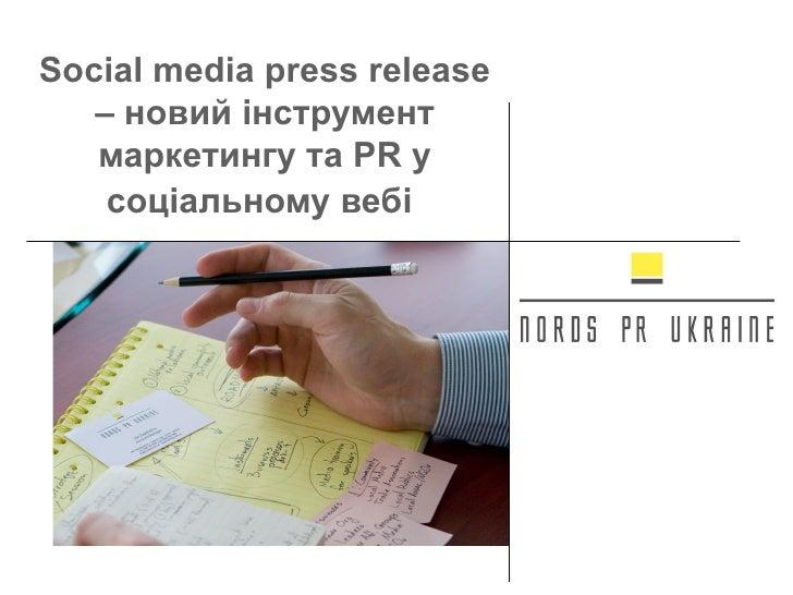 Social media press release – новий інструмент маркетингу та PR у соціальному вебі