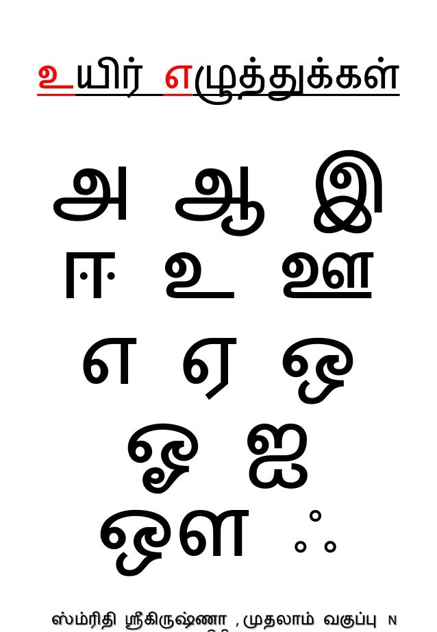 Tamil Letters practice for kids