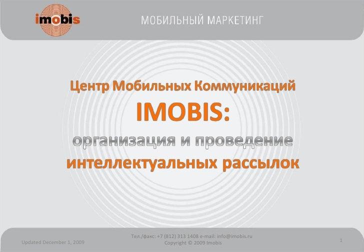 Updated December 1, 2009 Тел./факс: +7 (812) 313 1408 e-mail:  info @imobis.ru  Copyright © 2009 Imobis