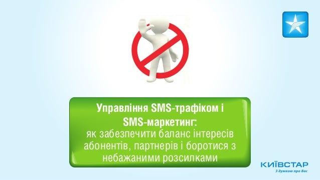 Управління SMS-трафіком і        SMS-маркетинг:як забезпечити баланс інтересівабонентів, партнерів і боротися з    небажан...