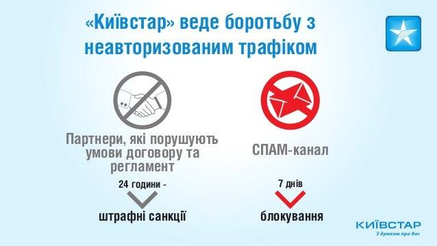 «Київстар» веде боротьбу з  неавторизованим трафікомПартнери, які порушують   умови договору та      СПАМ-канал      регла...