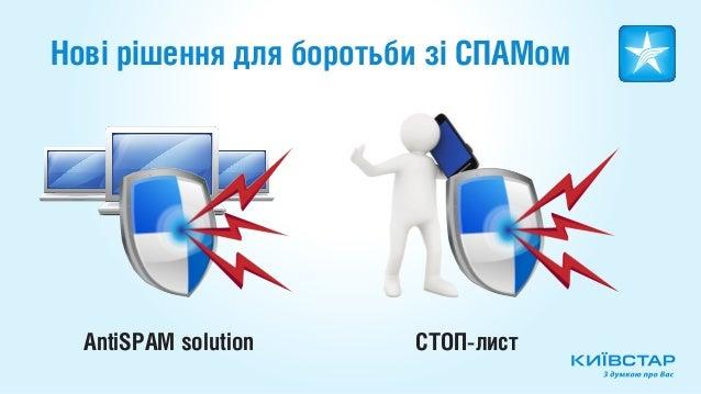 Нові рішення для боротьби зі СПАМом  AntiSPAM solution     СТОП-лист