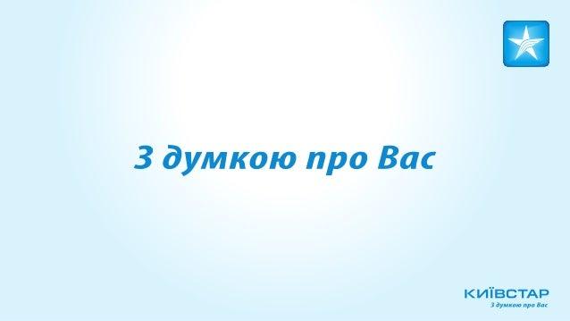 Управління SMS-трафіком і SMS-маркетинг