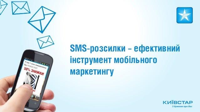 SMS-розсилки – ефективнийінструмент мобільногомаркетингу