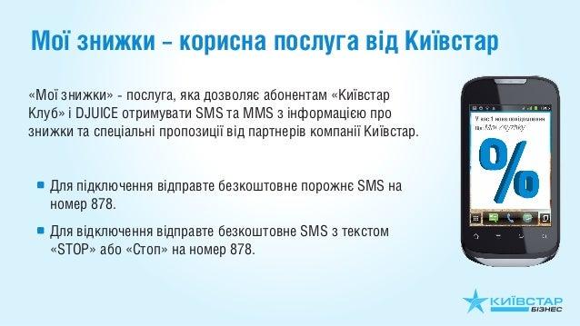 Мої знижки – корисна послуга від Київстар«Мої знижки» - послуга, яка дозволяє абонентам «КиївстарКлуб» і DJUICE отримувати...