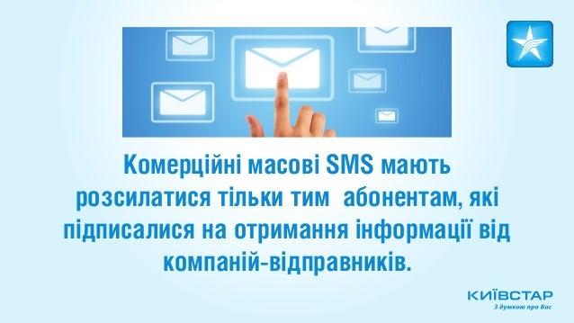 Комерційні масові SMS мають розсилатися тільки тим абонентам, якіпідписалися на отримання інформації від        компаній-в...