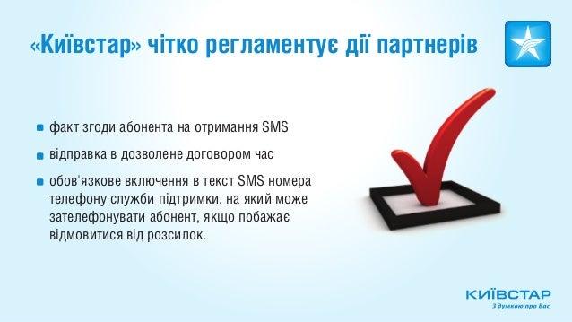 «Київстар» чітко регламентує дії партнерів факт згоди абонента на отримання SMS відправка в дозволене договором час обовяз...