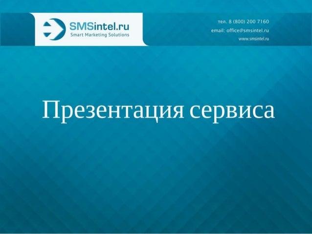 Презентация сервиса SMSIntel.ru