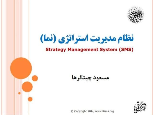 نظام مديريت استراتژي