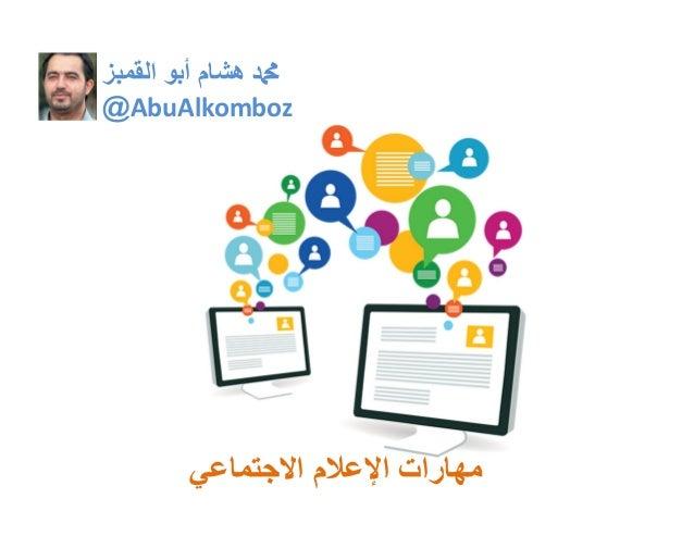 ﷴهشامأبوالقمبز @AbuAlkomboz مهاراتاﻻجتماعي اﻹعﻼم