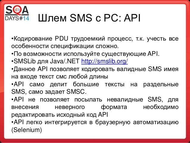 Шлем SMS с PC: API •Кодирование PDU трудоемкий процесс, т.к. учесть все особенности спецификации сложно. •По возможности и...