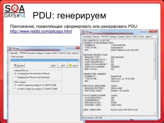 PDU: генерируем Приложение, позволяющее сформировать или декодировать PDU: http://www.nobbi.com/pduspy.html  l  l