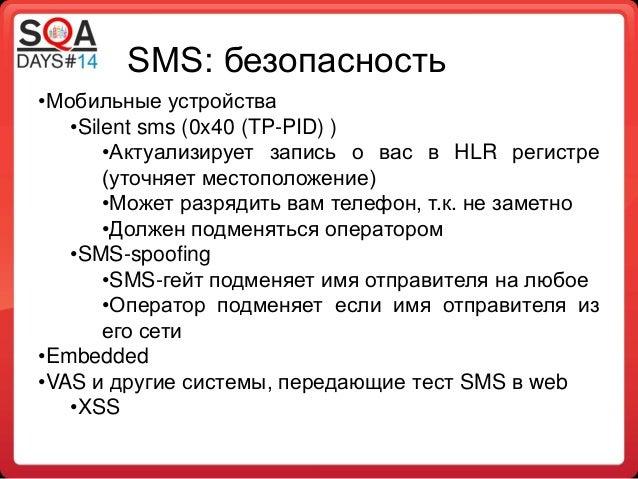 SMS: безопасность •Мобильные устройства •Silent sms (0x40 (TP-PID) ) •Актуализирует запись о вас в HLR регистре (уточняет ...