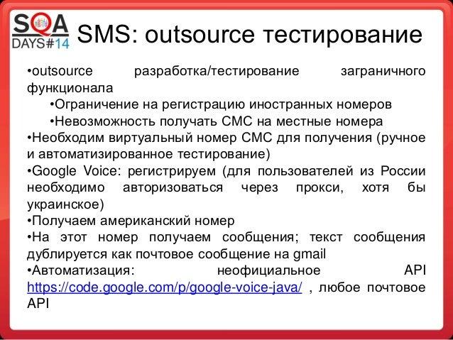 SMS: outsource тестирование •outsource разработка/тестирование заграничного функционала •Ограничение на регистрацию иностр...