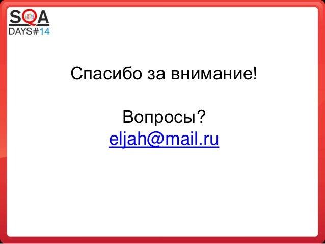 Спасибо за внимание! Вопросы? eljah@mail.ru