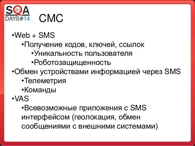 CMC •Web + SMS •Получение кодов, ключей, ссылок •Уникальность пользователя •Роботозащищенность •Обмен устройствами информа...