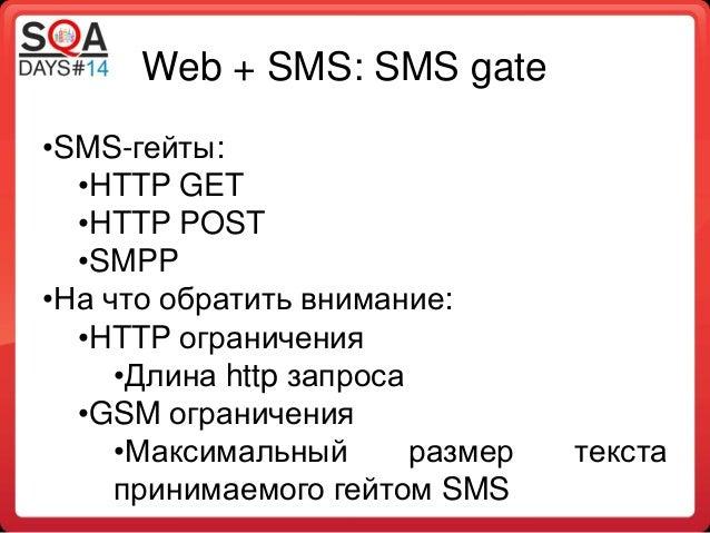 Web + SMS: SMS gate •SMS-гейты: •HTTP GET •HTTP POST •SMPP •На что обратить внимание: •HTTP ограничения •Длина http запрос...
