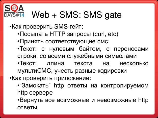 Web + SMS: SMS gate •Как проверить SMS-гейт: •Посылать HTTP запросы (curl, etc) •Принять соответствующие смс •Текст: с нул...