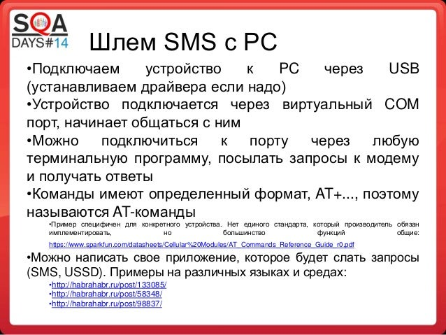 Шлем SMS с PC •Подключаем устройство к PC через USB (устанавливаем драйвера если надо) •Устройство подключается через вирт...