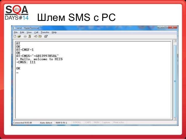 Шлем SMS с PC