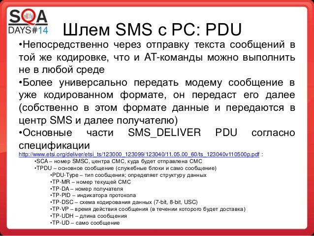 Шлем SMS с PC: PDU  •Непосредственно через отправку текста сообщений в той же кодировке, что и AT-команды можно выполнить ...