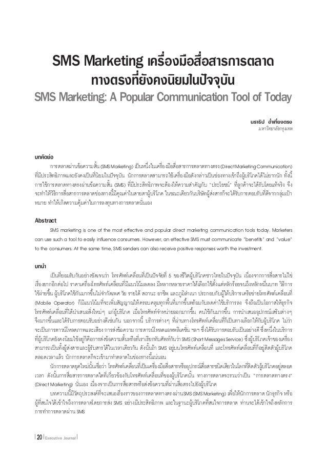 Executive Journal20 บทคัดย่อ  การตลาดผ่านข้อความสั้น(SMSMarketing) เป็นหนึ่งในเครื่องมือสื่อสารการตลาดทางตรง(DirectMarket...