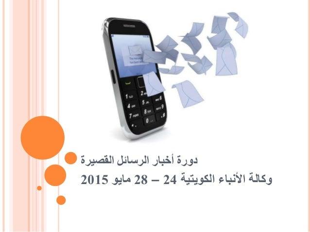 القصيرة الرسائل أخبار دورة الكويتية األنباء وكالة24–28مايو2015