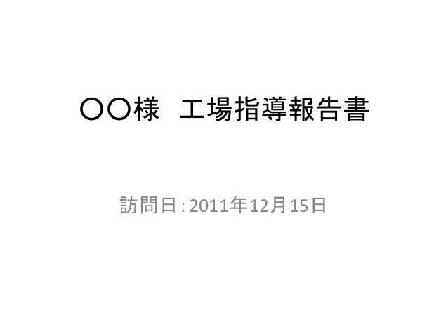 ○○様 工場指導報告書 訪問日:2011年12月15日