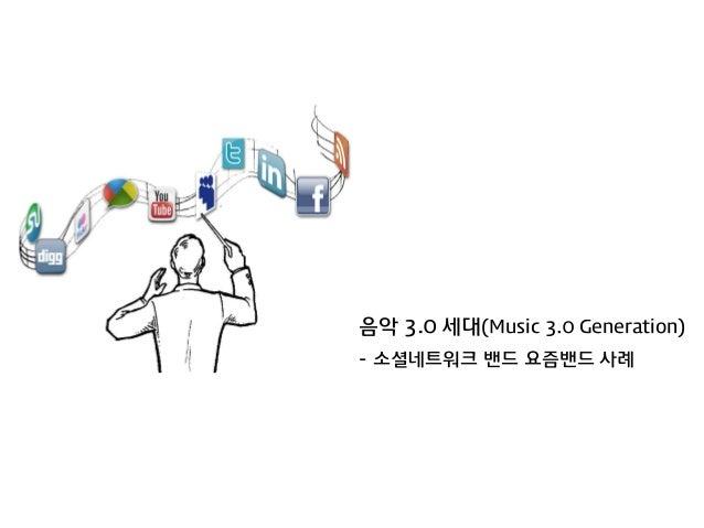 음악 3.0 세대(Music 3.0 Generation) - 소셜네트워크 밴드 요즘밴드 사례