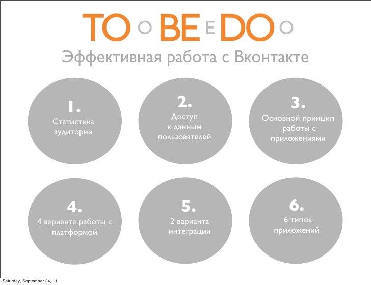 Эффективная работа с Вконтакте                             1.             2.                3.                            ...