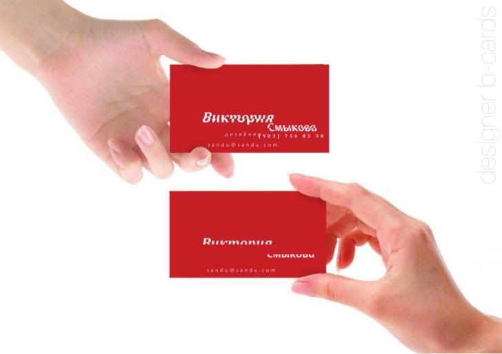 designer b-cards