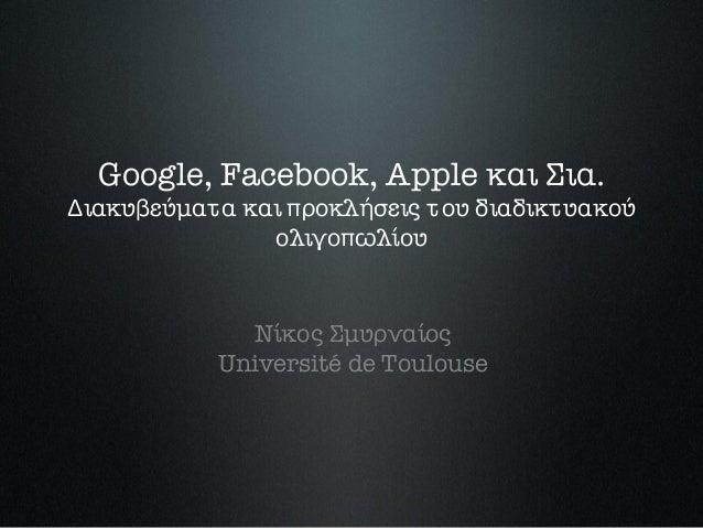 Google, Facebook, Apple ₫ửư̆ Ủư̆ử. % Ỏư̆ử₫υỮựύμửτử ₫ửư̆ προ₫λήσựư̆ς του Ựư̆ửỰư̆₫τυử₫ού ολư̆ữοπωλίου% % % %  ởί₫ος Ủμυρνửίο...