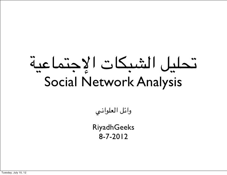 "!""#$%&(‫210""/ ا.-,+$ت ا‬                        Social Network Analysis                                34‫وا7/ ا.605ا‬    ..."
