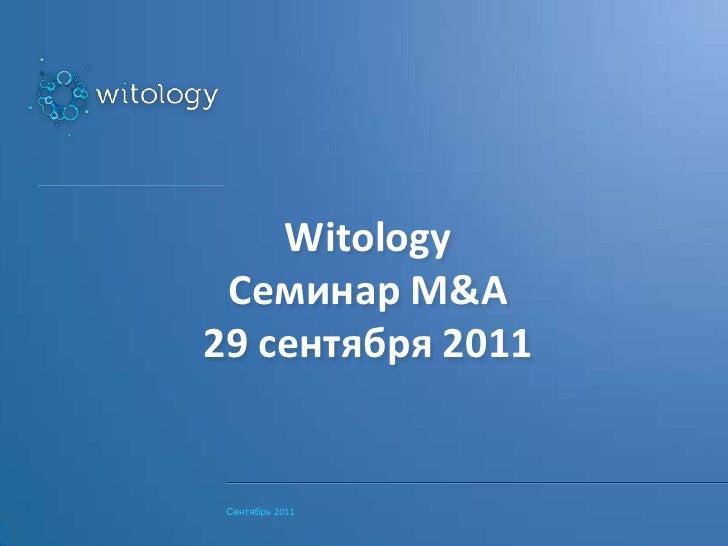 Witology<br />Семинар M&A<br />29 сентября 2011<br />Сентябрь 2011<br />