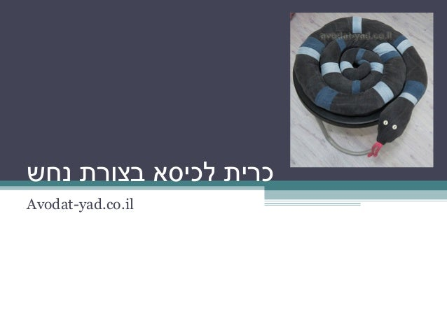 ‫כרית לכיסא בצורת נחש‬‫‪Avodat-yad.co.il‬‬