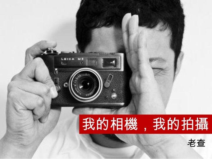 我的相機,我的拍攝       老查