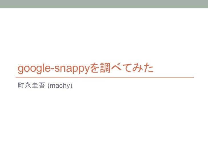 google-snappy        (machy)