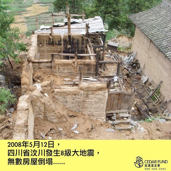 Major earthquake in Sichuan Essay Sample