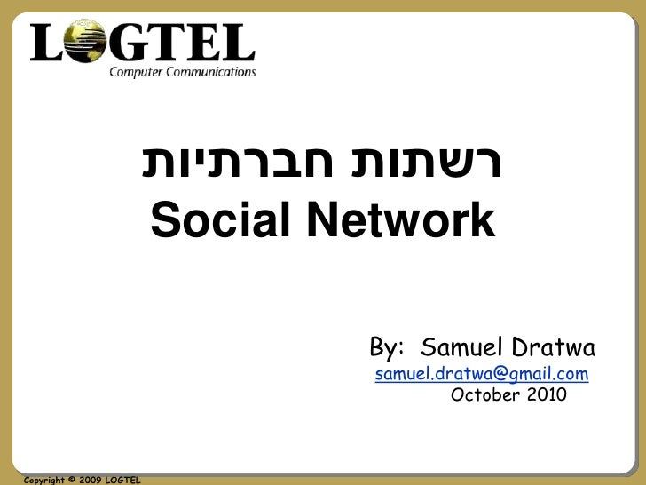 The Source of Knowledge since 1984                    ‫רשתות חברתיות‬                      CRM                  Social Net...