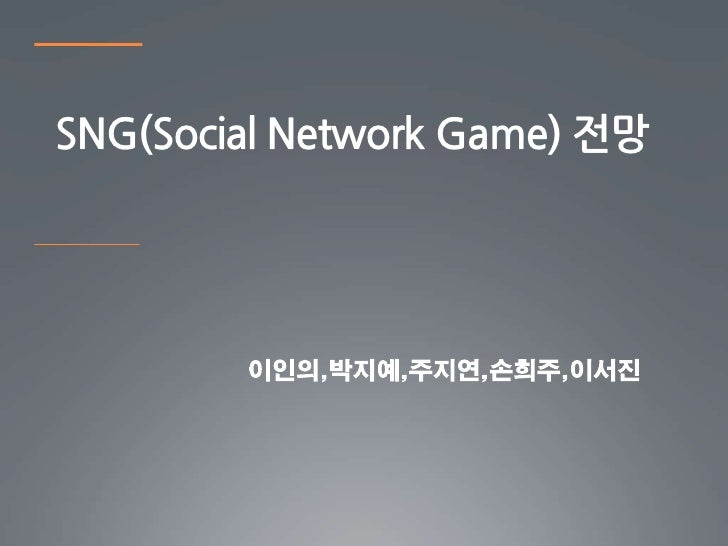 SNG(Social Network Game) 전망