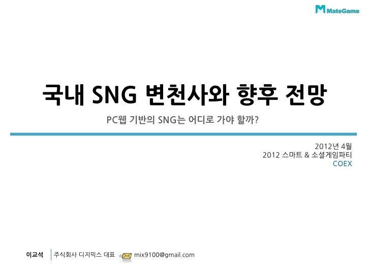 국내 SNG 변천사와 향후 전망                PC웹 기반의 SNG는 어디로 가야 할까?                                                     2012년 4월     ...