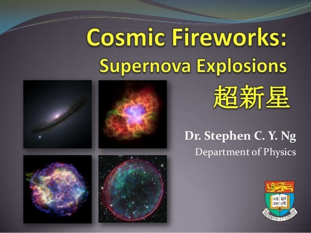 Dr. Stephen C. Y. Ng Department of Physics 超新星