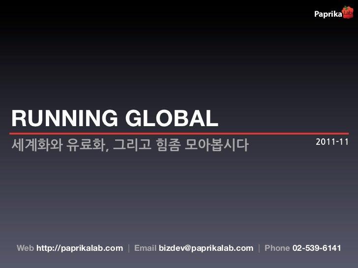 Paprika LabRUNNING GLOBAL                                                                     2011-11Web http://paprikalab...