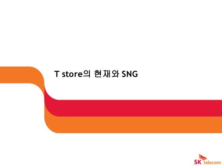 T store의 현재와 SNG
